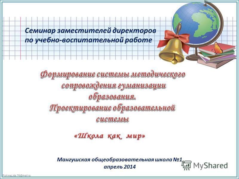 FokinaLida.75@mail.ru Семинар заместителей директоров по учебно-воспитательной работе Мангушская общеобразовательная школа 1 апрель 2014