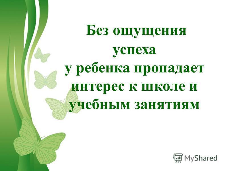 FokinaLida.75@mail.ru Без ощущения успеха у ребенка пропадает интерес к школе и учебным занятиям