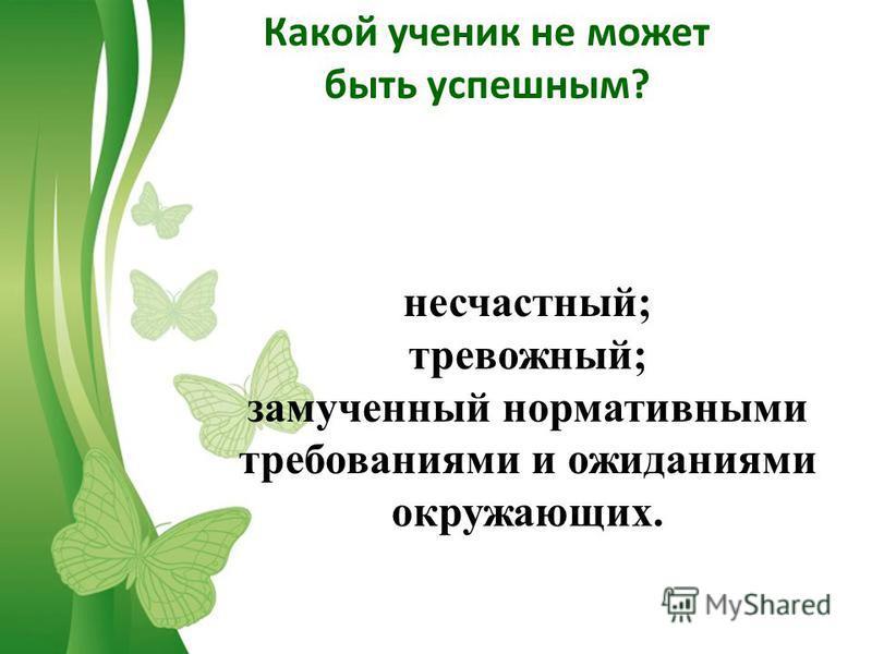 FokinaLida.75@mail.ru Какой ученик не может быть успешным? несчастный; тревожный; замученный нормативными требованиями и ожиданиями окружающих.