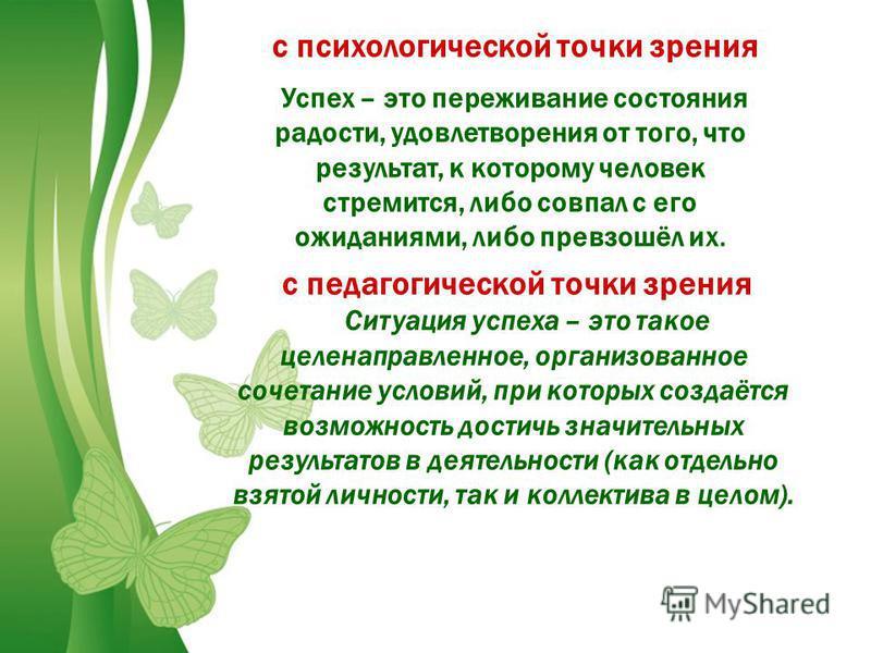 FokinaLida.75@mail.ru с психологической точки зрения Успех – это переживание состояния радости, удовлетворения от того, что результат, к которому человек стремится, либо совпал с его ожиданиями, либо превзошёл их. с педагогической точки зрения Ситуац