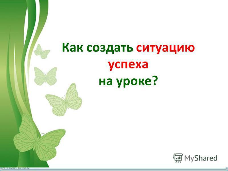FokinaLida.75@mail.ru Как создать ситуацию успеха на уроке?