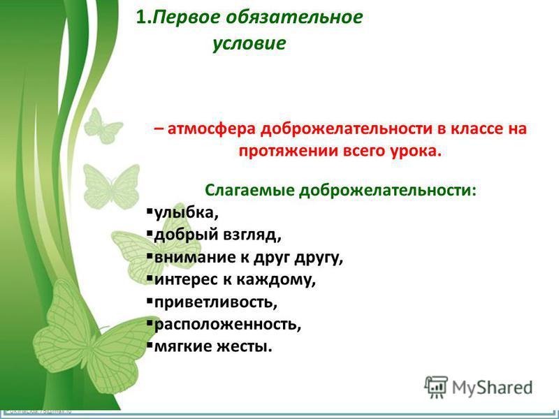 FokinaLida.75@mail.ru 1. Первое обязательное условие – атмосфера доброжелательности в классе на протяжении всего урока. Слагаемые доброжелательности: улыбка, добрый взгляд, внимание к друг другу, интерес к каждому, приветливость, расположенность, мяг