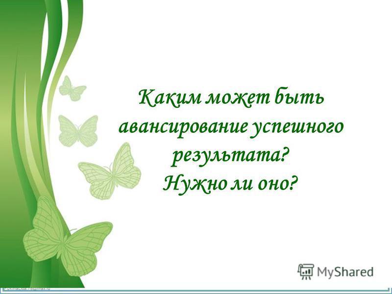 FokinaLida.75@mail.ru Каким может быть авансирование успешного результата? Нужно ли оно?