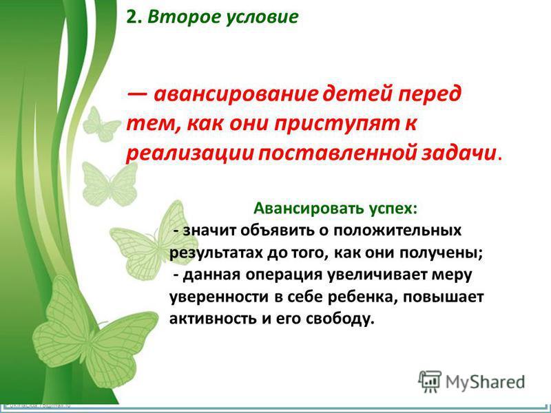 FokinaLida.75@mail.ru 2. Второе условие авансирование детей перед тем, как они приступят к реализации поставленной задачи. Авансировать успех: - значит объявить о положительных результатах до того, как они получены; - данная операция увеличивает меру
