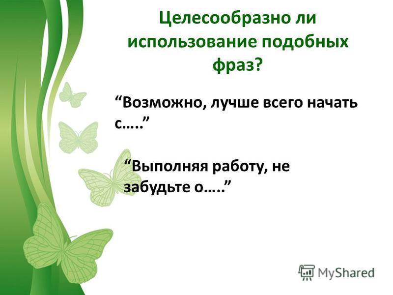 FokinaLida.75@mail.ru Целесообразно ли использование подобных фраз? Возможно, лучше всего начать с….. Выполняя работу, не забудьте о…..