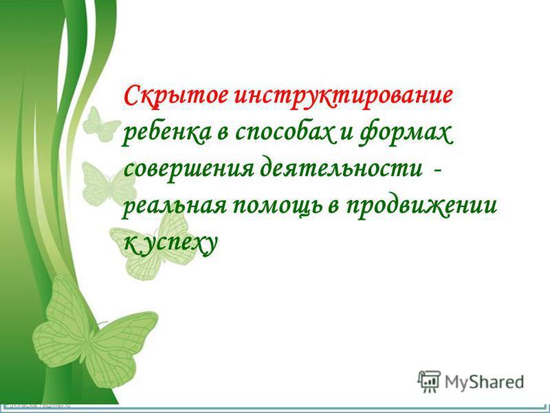 FokinaLida.75@mail.ru Скрытое инструктирование ребенка в способах и формах совершения деятельности - реальная помощь в продвижении к успеху