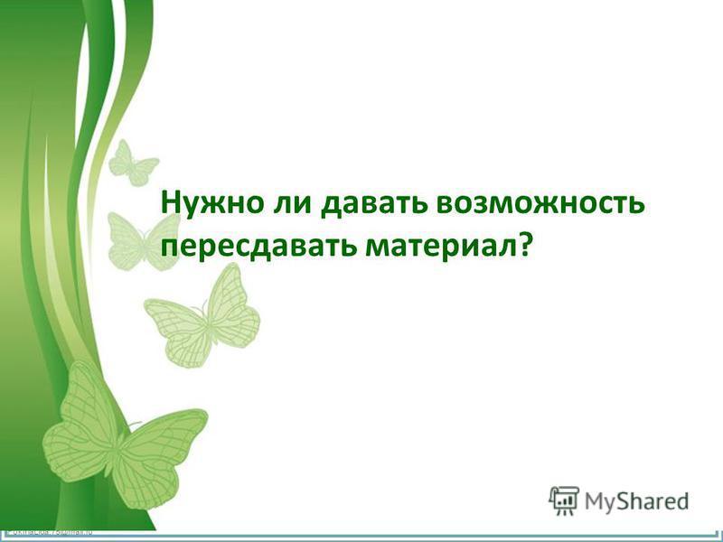 FokinaLida.75@mail.ru Нужно ли давать возможность пересдавать материал?