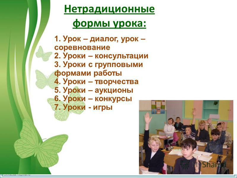 FokinaLida.75@mail.ru 1. Урок – диалог, урок – соревнование 2. Уроки – консультации 3. Уроки с групповыми формами работы 4. Уроки – творчества 5. Уроки – аукционы 6. Уроки – конкурсы 7. Уроки - игры Нетрадиционные формы урока: