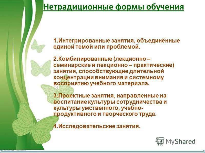 FokinaLida.75@mail.ru Нетрадиционные формы обучения 1. Интегрированные занятия, объединённые единой темой или проблемой. 2. Комбинированные (лекционно – семинарские и лекционно – практические) занятия, способствующие длительной концентрации внимания