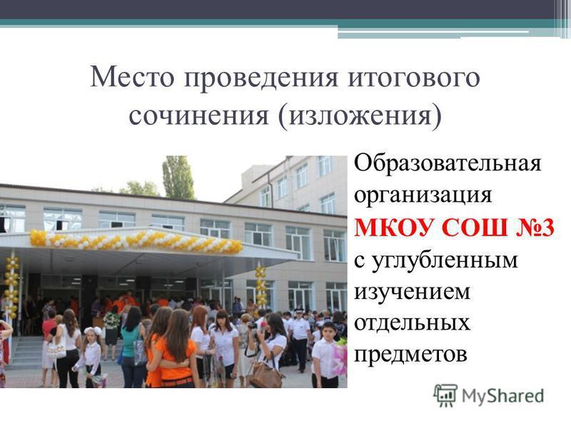 Место проведения итогового сочинения (изложения) Образовательная организация МКОУ СОШ 3 с углубленным изучением отдельных предметов