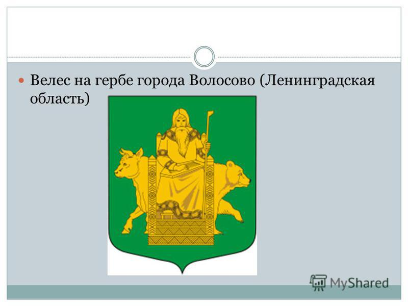 Велес на гербе города Волосово (Ленинградская область)