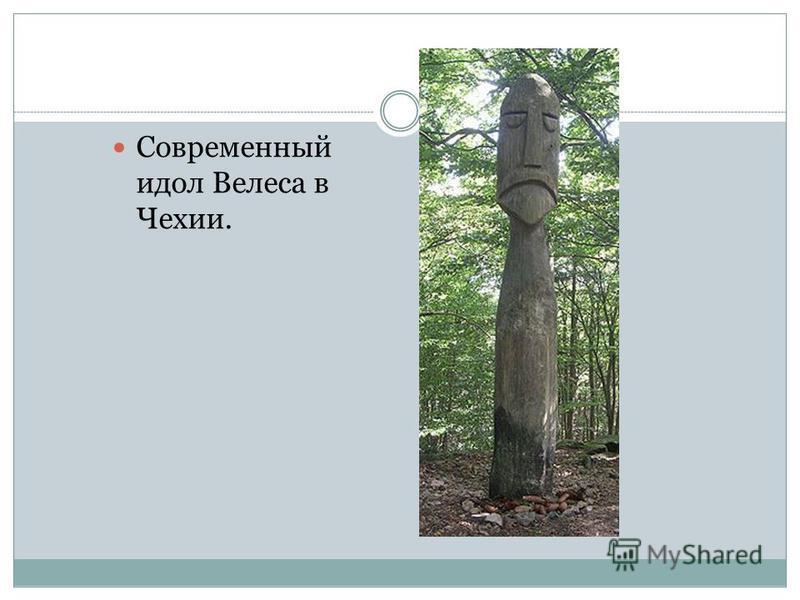 Современный идол Велеса в Чехии.