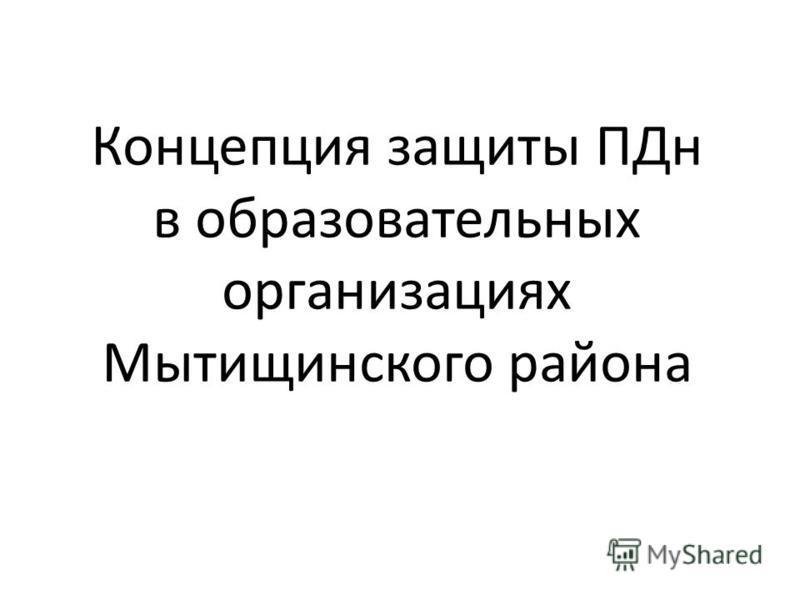 Концепция защиты ПДн в образовательных организациях Мытищинского района