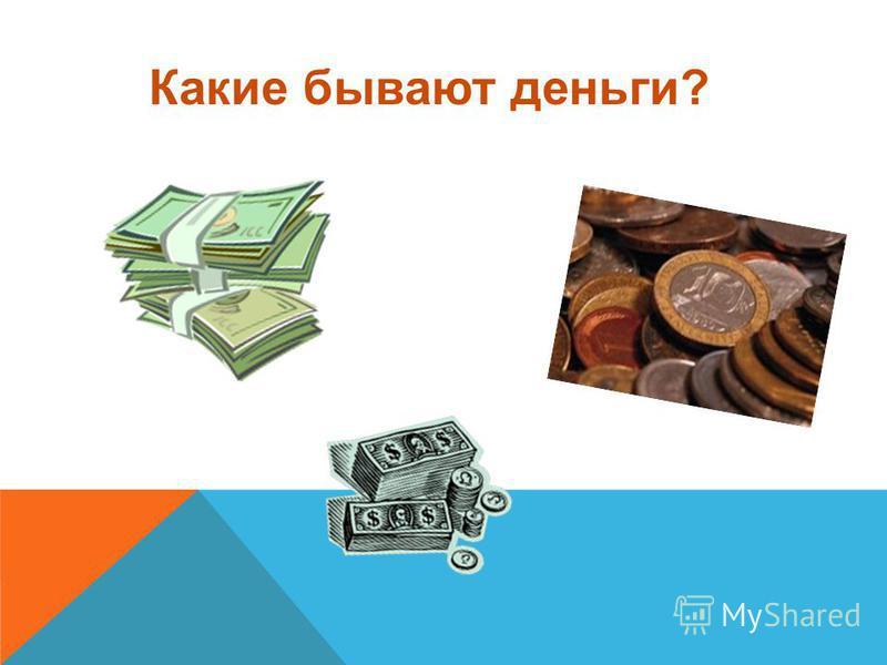 Какие бывают деньги?