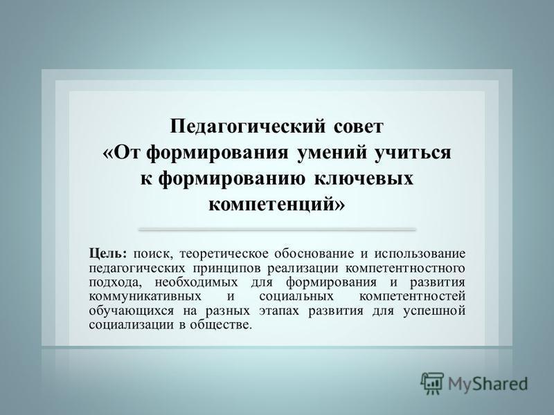 Педагогический совет «От формирования умений учиться к формированию ключевых компетенций»