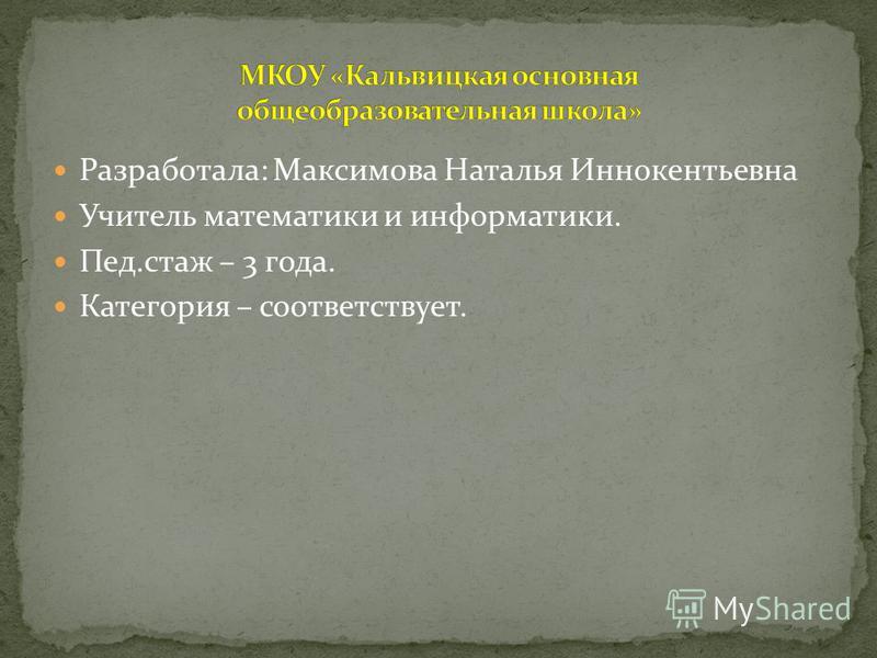 Разработала: Максимова Наталья Иннокентьевна Учитель математики и информатики. Пед.стаж – 3 года. Категория – соответствует.
