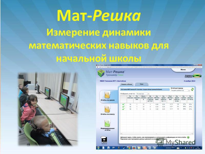 Мат-Решка Измерение динамики математических навыков для начальной школы