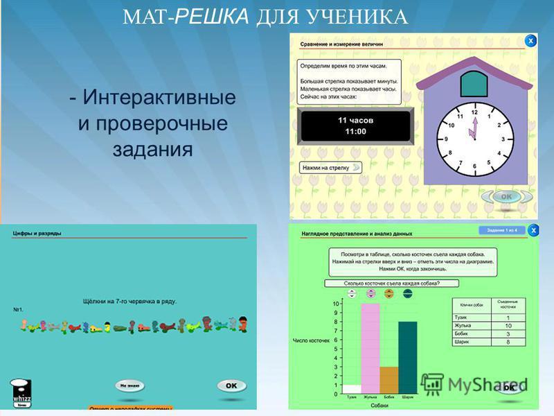 - Интерактивные и проверочные задания МАТ- РЕШКА ДЛЯ УЧЕНИКА
