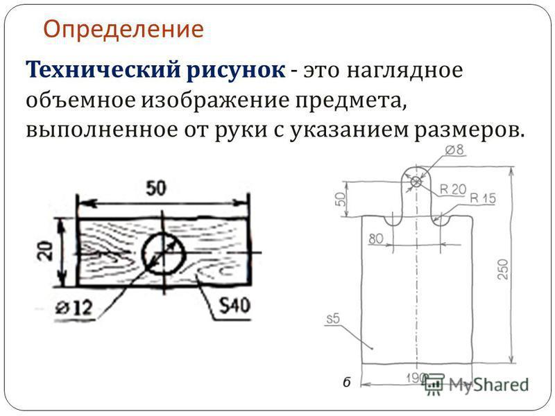 Определение Технический рисунок - это наглядное объемное изображение предмета, выполненное от руки с указанием размеров.