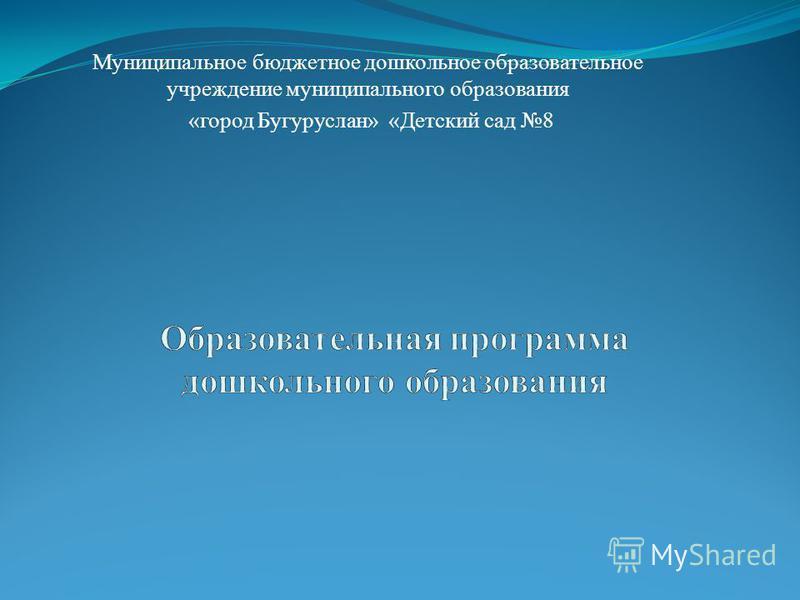 Муниципальное бюджетное дошкольное образовательное учреждение муниципального образования «город Бугуруслан» «Детский сад 8