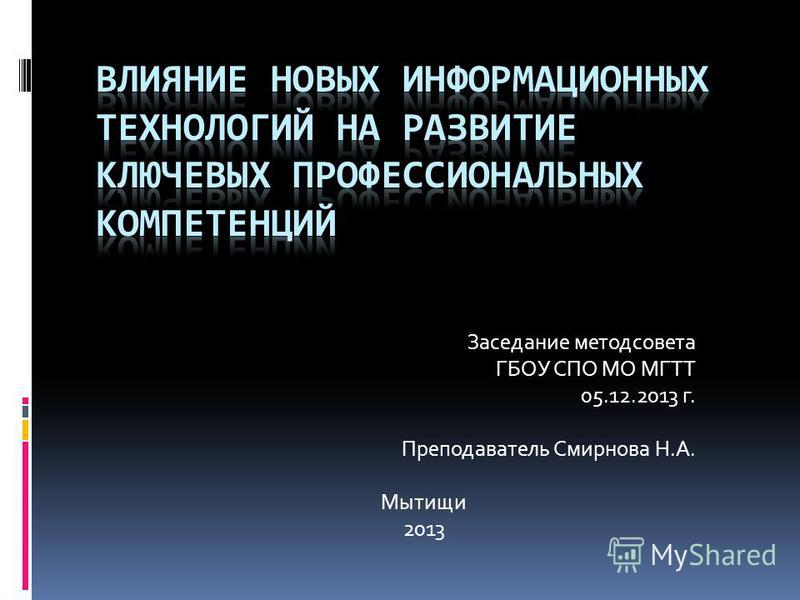 Заседание методсовета ГБОУ СПО МО МГТТ 05.12.2013 г. Преподаватель Смирнова Н.А. Мытищи 2013