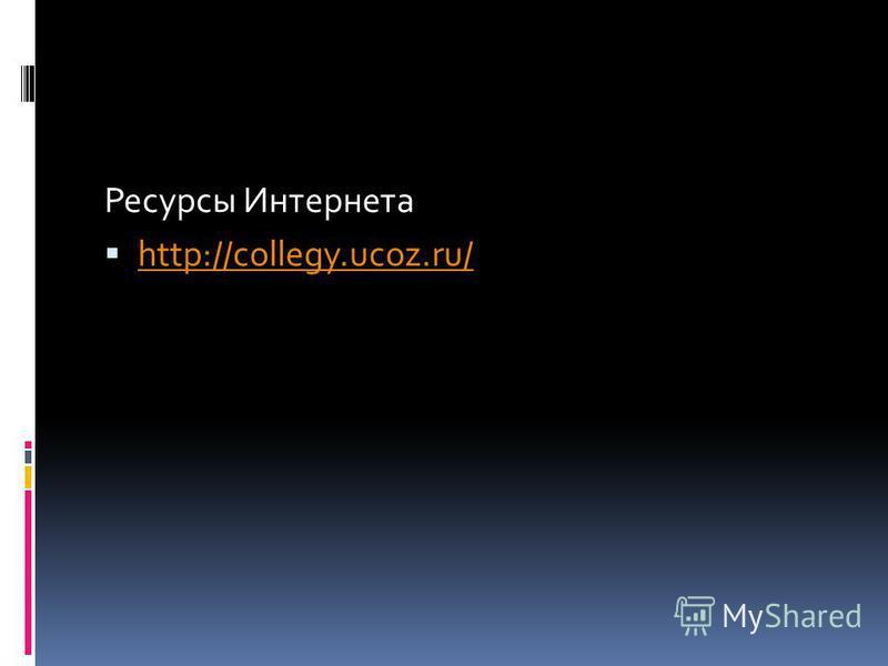 Ресурсы Интернета http://collegy.ucoz.ru/