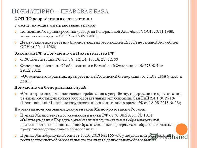 Н ОРМАТИВНО – ПРАВОВАЯ БАЗА ООП ДО разработана в соответствии: с международными правовыми актами: Конвенцией о правах ребенка (одобрена Генеральной Ассамблеей ООН 20.11.1989, вступила в силу для СССР от 15.09.1990); Декларация прав ребенка (провозгла