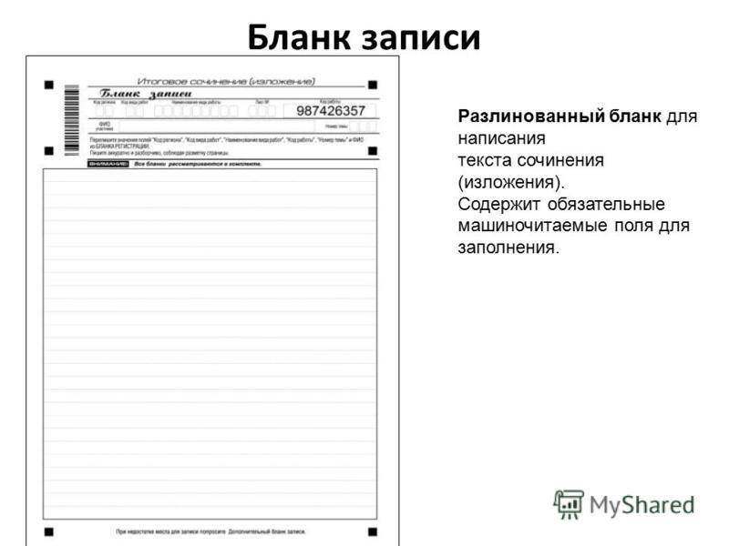 Бланк записи Разлинованный бланк для написания текста сочинения (изложения). Содержит обязательные машиночитаемые поля для заполнения.