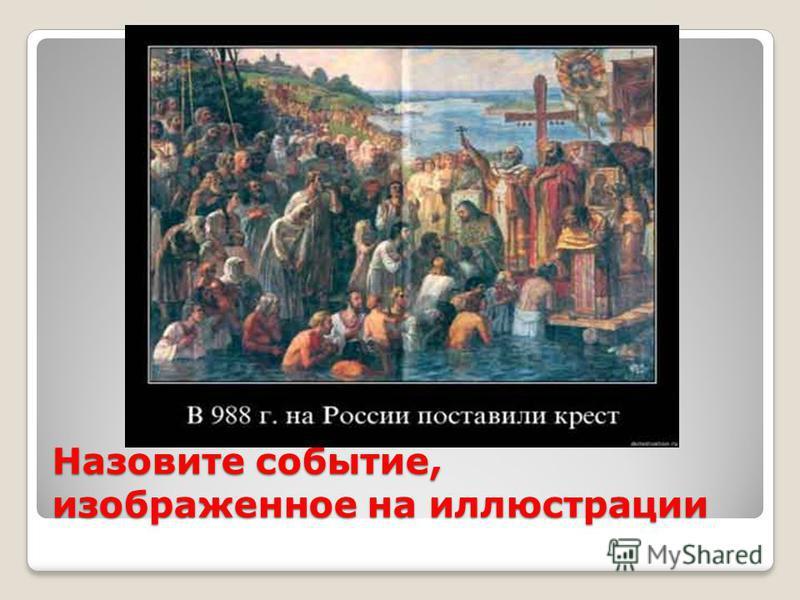 Назовите событие, изображенное на иллюстрации