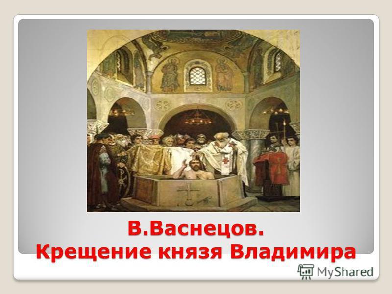 В.Васнецов. Крещение князя Владимира