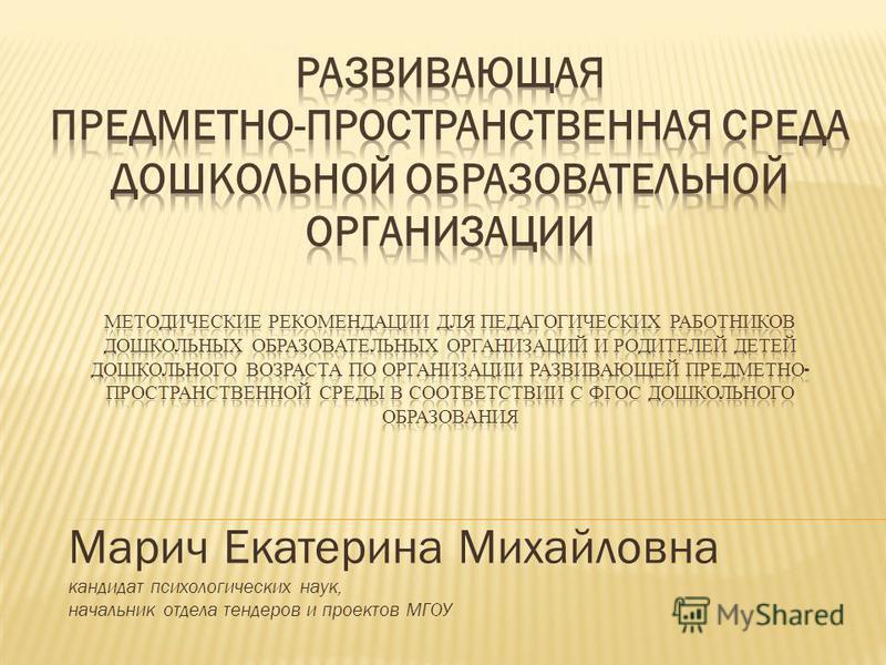 Марич Екатерина Михайловна кандидат психологических наук, начальник отдела тендеров и проектов МГОУ