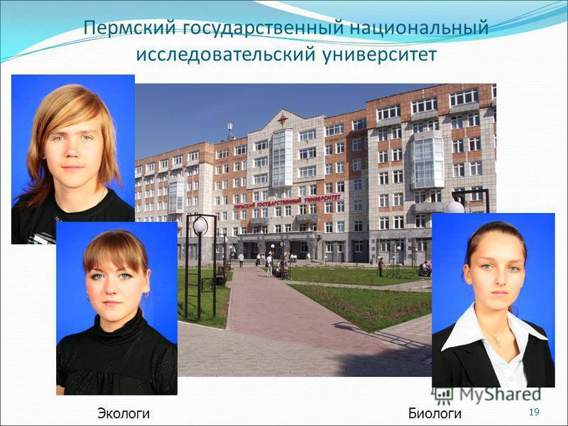 Пермский государственный национальный исследовательский университет 19 Экологи Биологи