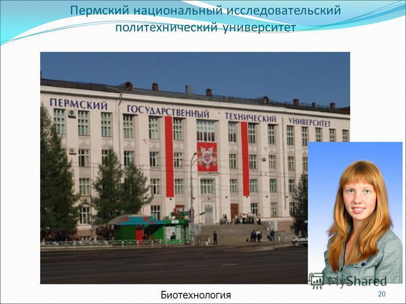 Пермский национальный исследовательский политехнический университет 20 Биотехнология