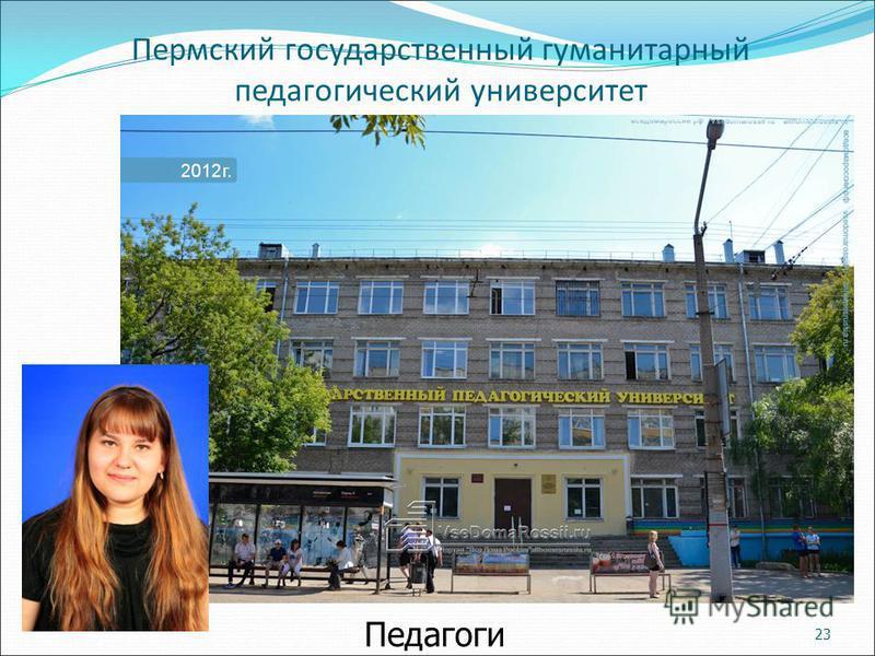 Пермский государственный гуманитарный педагогический университет 23 Педагоги