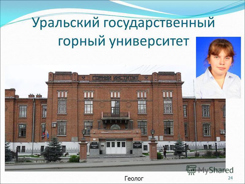 Уральский государственный горный университет 24 Геолог