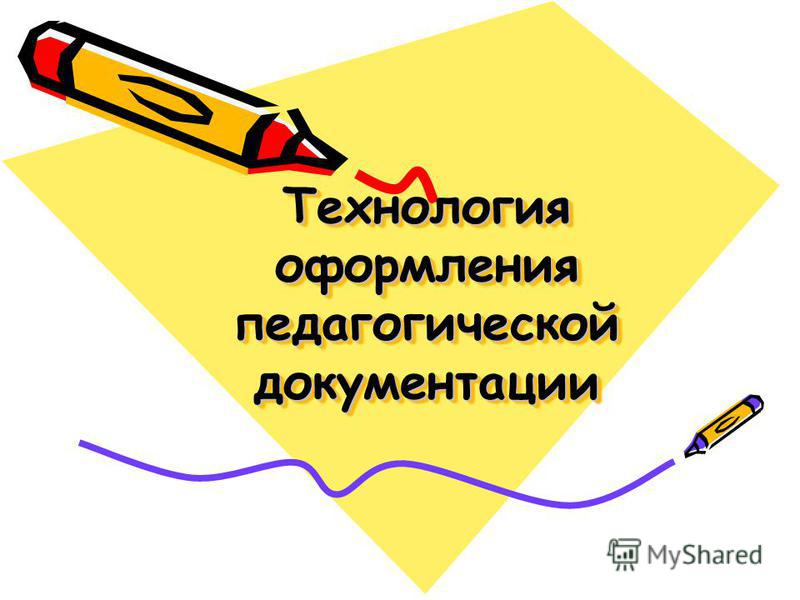 Технология оформления педагогической документации