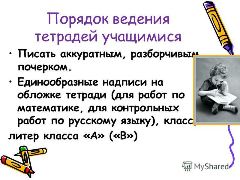 Порядок ведения тетрадей учащимися Писать аккуратным, разборчивым почерком. Единообразные надписи на обложке тетради (для работ по математике, для контрольных работ по русскому языку), класс, литер класса «А» («В»)