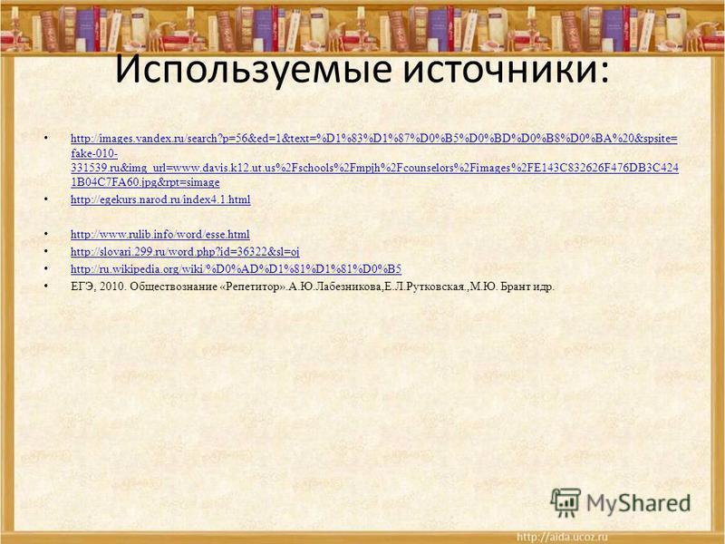 Используемые источники: http://images.yandex.ru/search?p=56&ed=1&text=%D1%83%D1%87%D0%B5%D0%BD%D0%B8%D0%BA%20&spsite= fake-010- 331539.ru&img_url=www.davis.k12.ut.us%2Fschools%2Fmpjh%2Fcounselors%2Fimages%2FE143C832626F476DB3C424 1B04C7FA60.jpg&rpt=s