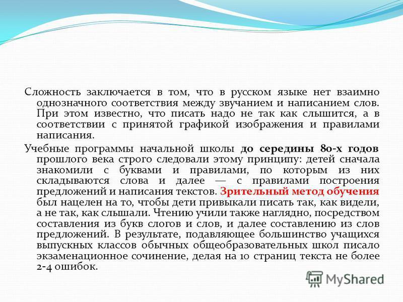 Сложность заключается в том, что в русском языке нет взаимно однозначного соответствия между звучанием и написанием слов. При этом известно, что писать надо не так как слышится, а в соответствии с принятой графикой изображения и правилами написания.