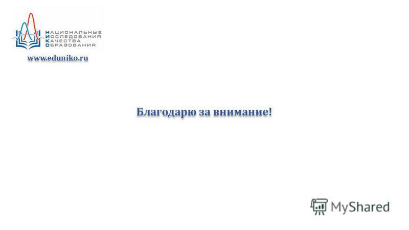 Благодарю за внимание! www.eduniko.ru