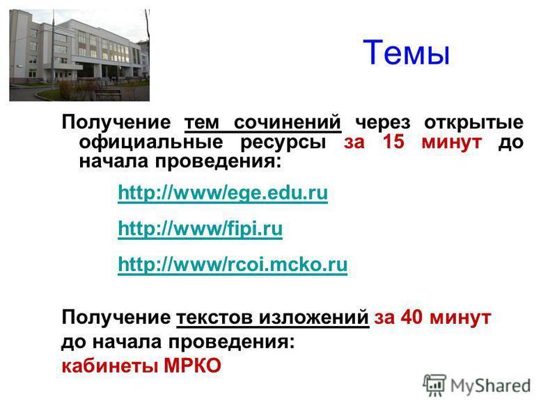 Темы Получение тем сочинений через открытые официальные ресурсы за 15 минут до начала проведения: http://www/ege.edu.ruhttp://www/ege.edu.ru http://www/fipi.ruhttp://www/fipi.ru http://www/rcoi.mcko.ruhttp://www/rcoi.mcko.ru Получение текстов изложен