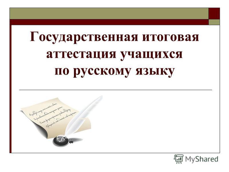 Государственная итоговая аттестация учащихся по русскому языку