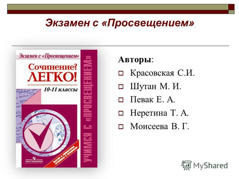 Авторы: Красовская С.И. Шутан М. И. Певак Е. А. Неретина Т. А. Моисеева В. Г. Экзамен с «Просвещением»