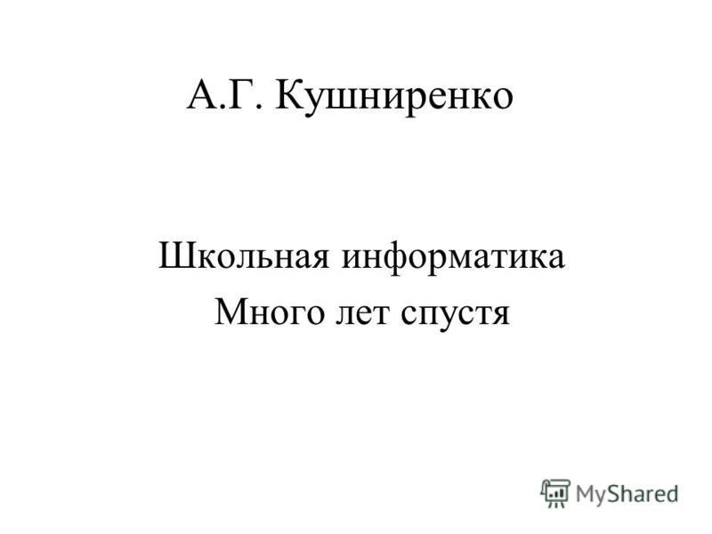 А.Г. Кушниренко Школьная информатика Много лет спустя