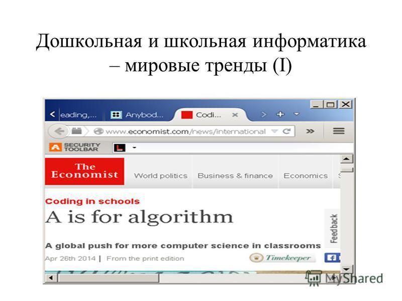 Дошкольная и школьная информатика – мировые тренды (I)
