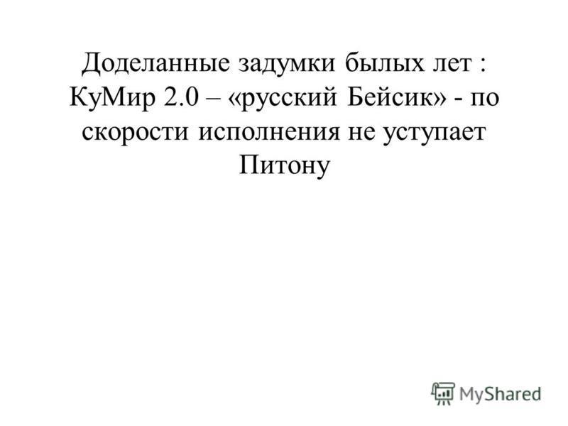 Доделанные задумки былых лет : Ку Мир 2.0 – «русский Бейсик» - по скорости исполнения не уступает Питону