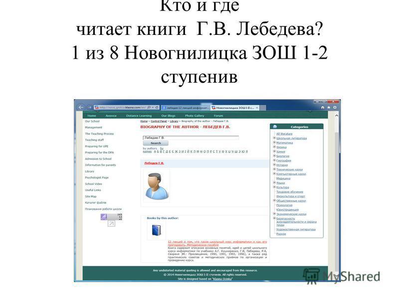 Кто и где читает книги Г.В. Лебедева? 1 из 8 Новогнилицка ЗОШ 1-2 ступенив