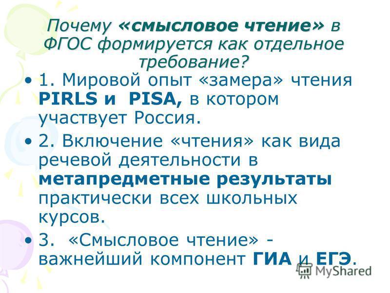 Почему «смысловое чтение» в ФГОС формируется как отдельное требование? 1. Мировой опыт «замера» чтения PIRLS и PISA, в котором участвует Россия. 2. Включение «чтения» как вида речевой деятельности в метапредметные результаты практически всех школьных