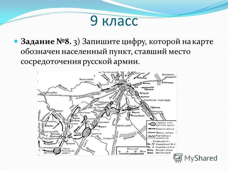 9 класс Задание 8. 3) Запишите цифру, которой на карте обозначен населенный пункт, ставший место сосредоточения русской армии.