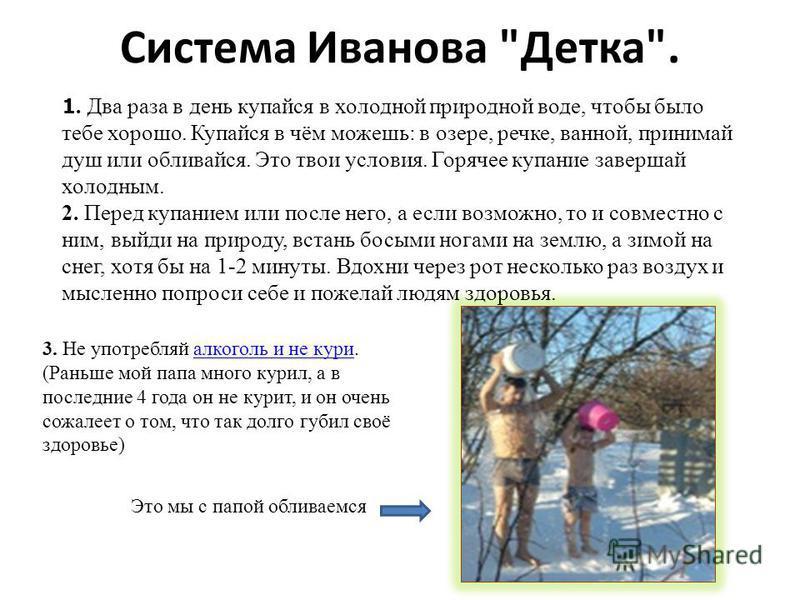 Система Иванова
